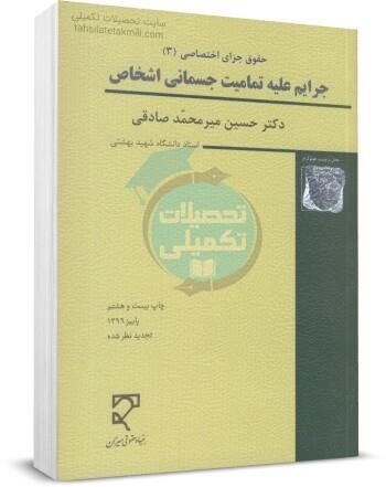 جرایم علیه تمامیت جسمانی اشخاص میرمحمد صادقی, انتشارات میزان