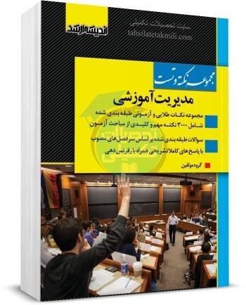 کتاب نکته و تست ارشد مدیریت آموزشی