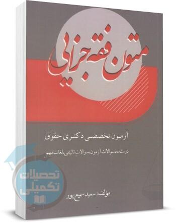 متون فقه جزایی آزمون تخصصی دکتری, سعید سمیع پور, انتشارات مهر پویان