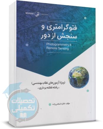 فتوگرامتری و سنجش از راه دور فائزه اسلامی زاده, انتشارات نوآوران