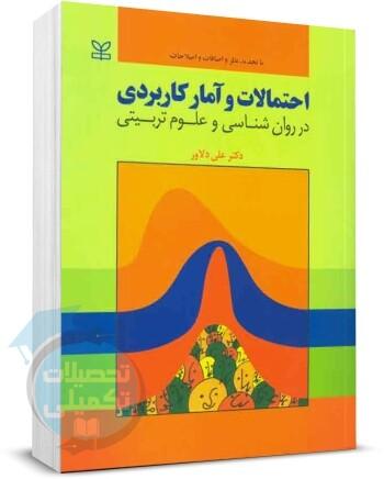 کتاب احتمالات و آمار کاربردی در روان شناسی و علوم تربیتی دکتر علی دلاور, نشر رشد