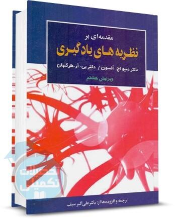 مقدمه ای بر نظریه های یادگیری | هرگنهان | علی اکبر سیف | نشر دوران