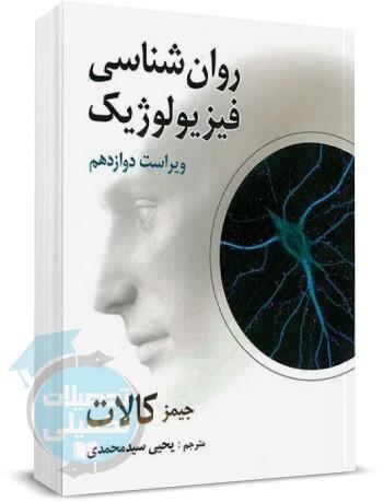 روانشناسی فیزیولوژیک جیمز کالات ترجمه یحیی سیدمحمدی نشر روان