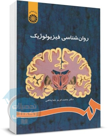 روانشناسی فیزیولوژیک خداپناهی, انتشارات سمت, کتاب روانشناسی فیزیولوژیک سمت