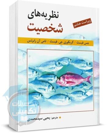 کتاب نظریه های شخصیت فیست ترجمه یحیی سید محمدی, انتشارات روان, نظریه های شخصیت فیست و فیست