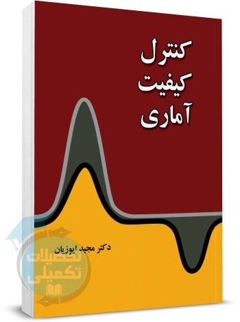 کنترل کیفیت آماری دکتر مجید ایوزیان انتشارات نگاه دانش