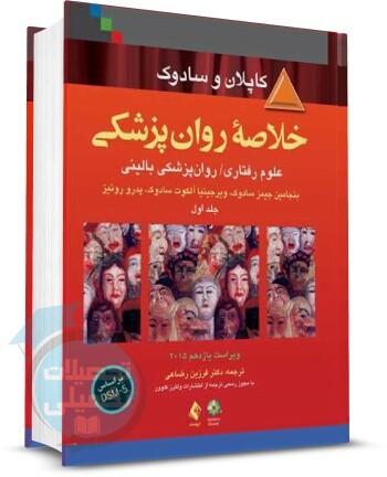 خلاصه روانپزشکی کاپلان و سادوک جلد اول ترجمه دکتر فرزین رضاعی