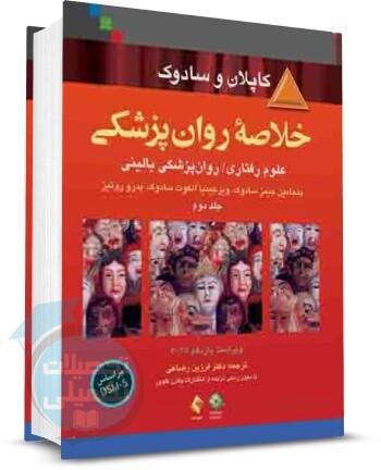 روانپزشکی کاپلان و سادوک جلد دوم ترجمه دکتر فرزین رضاعی, انتشارات ارجمند