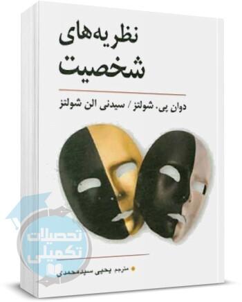 کتاب نظریه های شخصیت شولتز ترجمه یحیی سید محمدی, انتشارات ویرایش