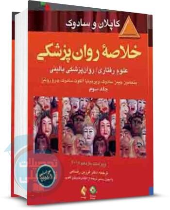 خلاصه روانپزشکی کاپلان و سادوک ترجمه رضاعی جلد سوم