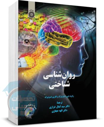 روانشناسی شناختی استرنبرگ | ترجمه کمال خرازی | ویراست هفتم