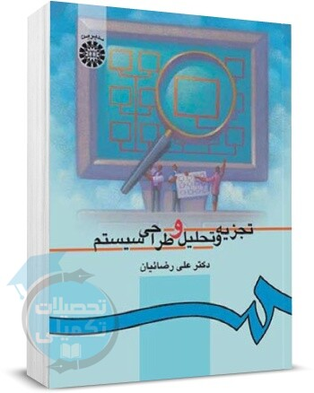 تجزیه و تحلیل و طراحی سیستم ها دکتر علی رضاییان انتشارات سمت