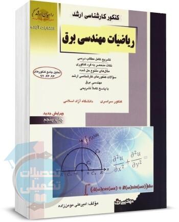 ریاضیات مهندسی برق, راهیان ارشد, امیر علی مومن زاده