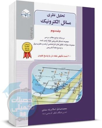 تحلیل نظری مسائل الکترونیک 2 محمد صادق اسلام پناه, جلد 2, انتشارات راهیان ارشد