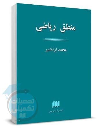 کتاب منطق ریاضی دکتر اردشیر