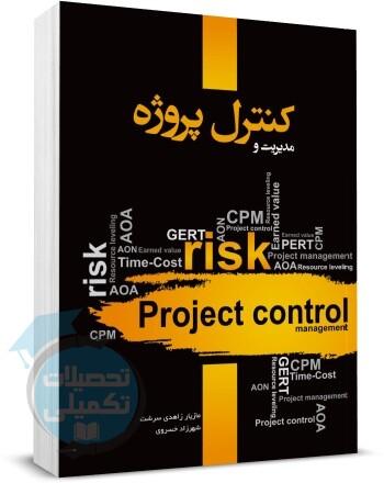 مدیریت و کنترل پروژه مازیار زاهدی سرشت و شهرزاد خسروی انتشارات نگاه دانش