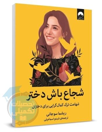 شجاع باش دختر شهامت ترک کمال گرایی ریشما سوجانی انتشارات ملکیان