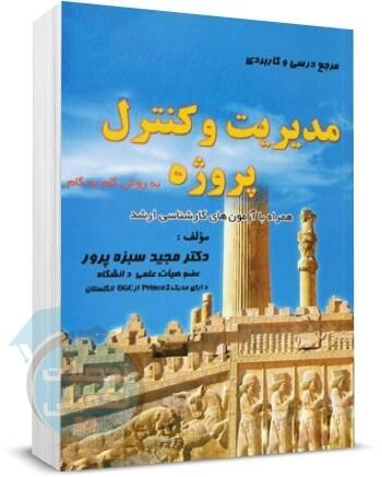 مدیریت و کنترل پروژه مجید سبزه پرور, انتشارات ترمه