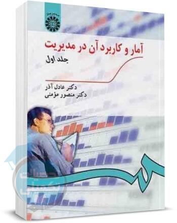 آمار و کاربرد آن در مدیریت | عادل آذر | جلد اول | انتشارات سمت
