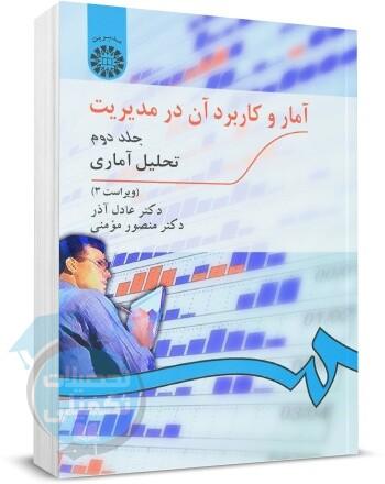 آمار و کاربرد آن در مدیریت | عادل آذر | جلد دوم | سمت