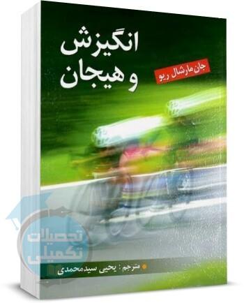 انگیزش و هیجان جان مارشال ریو, انتشارات ویرایش, انگیزش و هیجان یحیی سید محمدی