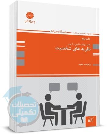 کتاب تست نظریه های شخصیت, انتشارات پوران پژوهش, نمونه سوالات نظریه های شخصیت