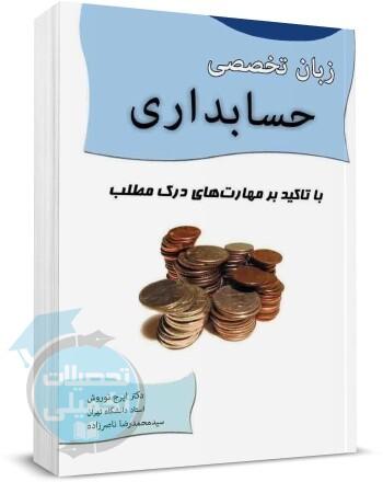 زبان تخصصی حسابداری | نوروش | ناصرزاده | نگاه دانش