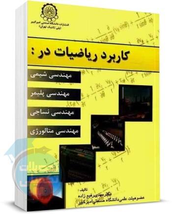 کتاب کاربرد ریاضیات در مهندسی شیمی دکتر رفیع زاده