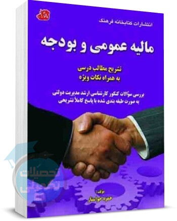 مالیه عمومی و بودجه ریزی دولتی حمزه خواستار, انتشارات کتابخانه فرهنگ