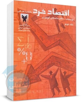کتاب اقتصاد خرد ابونوری جلد دوم, انتشارات دانشگاه آزاد, اقتصاد خرد 2 ابونوری