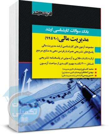 کتاب تست ارشد مدیریت مالی, کتاب مجموعه سوالات کنکور ارشد مدیریت مالی, تست مدیریت مالی با پاسخ تشریحی