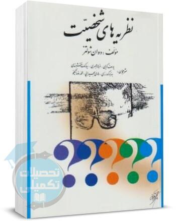 نظریه های شخصیت شولتز ترجمه یوسف کریمی, دانلود رایگان, خرید کتاب