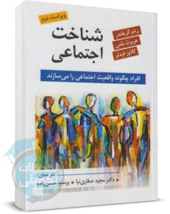 شناخت اجتماعی رینر گریفندر ترجمه مجید صفاری نیا, انتشارات روان