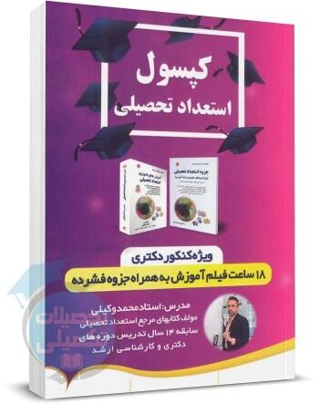 بسته جامع کپسول استعداد تحصیلی اثر دکتر محمد وکیل, انتشارات کتابخانه فرهنگ