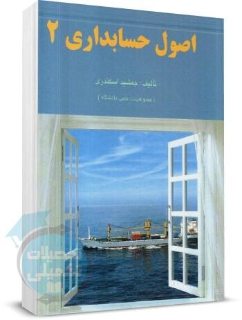 اصول حسابداری جلد دوم جمشید اسکندری, انتشارات فرشید
