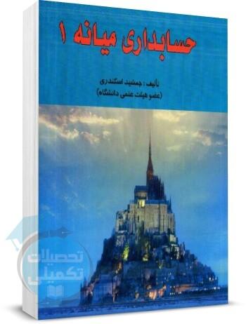 حسابداری میانه 1 جمشید اسکندری, انتشارات کتاب فرشید