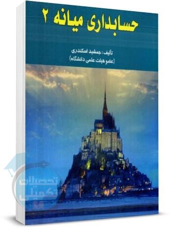 حسابداری میانه 2 جمشید اسکندری انتشارات کتاب فرشید