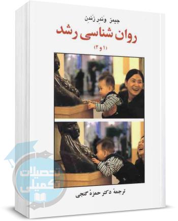 کتاب روانشناسی رشد 1 و 2 جیمز وندر زندن ترجمه حمزه گنجی, انتشارات ساوالان