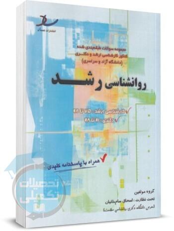کتاب سوالات ارشد و دکتری روانشناسی رشد | بانک تست | نشر ساد