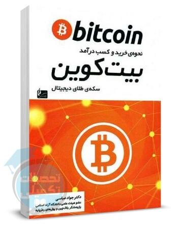 نحوه خرید و کسب درآمد در بیت کوین جواد عباسی انتشارات چالش