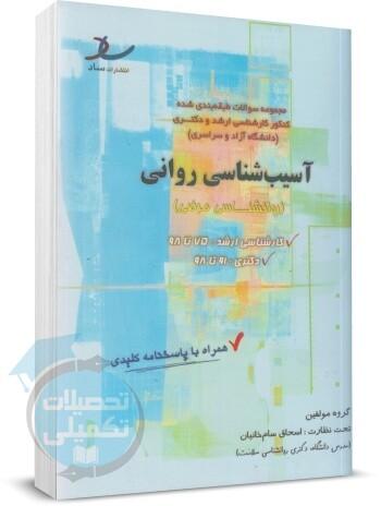 سوالات ارشد و دکتری آسیب شناسی روانی گروه مؤلفین انتشارات ساد