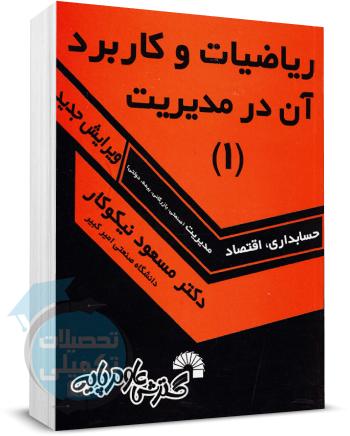 ریاضیات و کاربرد آن در مدیریت مسعود نیکوکار, انتشارات گسترش علوم پایه