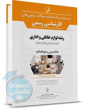 درسنامه و سوالات کارشناسی رسمی لوازم خانگی و اداری مهندس علی شایسته معین, انتشارات نوآور