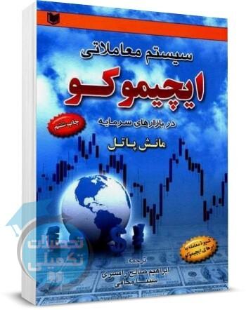 سیستم معاملاتی ایچیموکو مانش پاتل ترجمه ابراهیم صالح