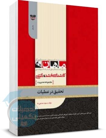 تحقیق در عملیات ماهان اثر مسعود معدنچی