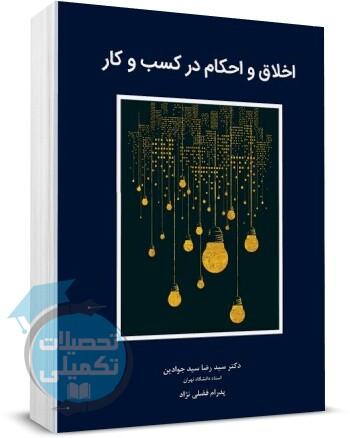کتاب اخلاق و احکام کسب و کار | سیدرضا سیدجوادین | نگاه دانش