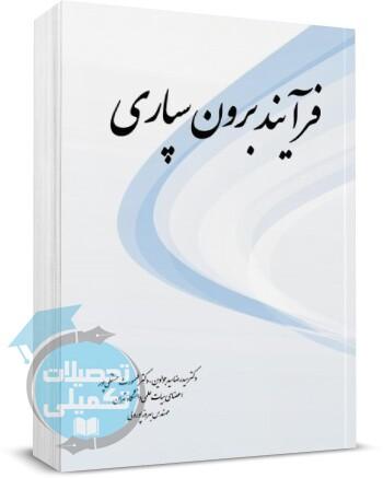 کتاب فرایند برون سپاری | سیدرضا سیدجوادین | نگاه دانش