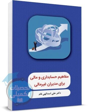 مفاهیم حسابداری و مالی برای مدیران غیرمالی دکتر علی اسدالهی فام, انتشارات نگاه دانش