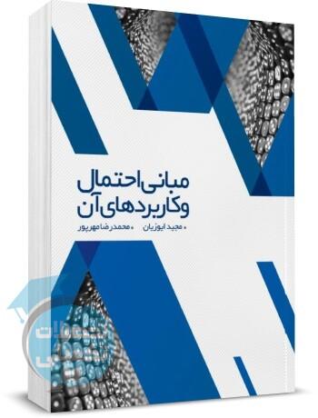 کتاب مبانی احتمال و کاربردهای آن | مجید ایوزیان و محمدرضا مهرپور | انتشارات نگاه دانش