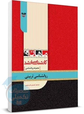 روانشناسی تربیتی ماهان به تالیف دکتر علیرضا محمدی